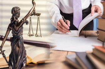 Как стать адвокатом